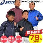 グランドコート 野球 アシックス ジュニア asics ジュニア用 BAG01J 少年用 グラウンドコート グラコン アウター P3_0316