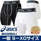 アシックス 野球 スライディングパンツ 一般用