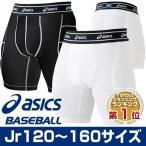 最大2500円引クーポン アシックス 野球 少年用 スライディングパンツ カップ収納式 ジュニア BAQ02J