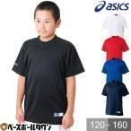 アシックス 野球 ジュニア用 ベースボールTシャツ P5UP 少年用 こどもの日 プレゼント
