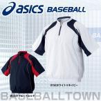 アシックス 野球 Vジャン 半袖 一般用メンズ
