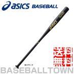 アシックス asics 野球 硬式ノック用金属バット スターフォース ノックバット BB9101
