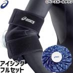 アシックス アイシングサポーター ヒジ・ヒザ用 専用アイスバッグセット 一般用 フリーサイズ 冷却 クールダウン BEE-61 あすつく