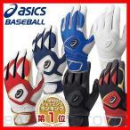 ネコポス可 アシックス 野球 一般用・ジュニア用バッティンググローブ 片手 BEG251 高校野球ルール対応 取寄 旧メール便可