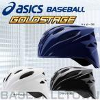 アシックス 野球 キャッチャーヘルメット 硬式野球用メンズ
