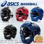アシックス キャッチャーヘルメット 少年硬式野球用 BPH340 少年用 ジュニアメンズ