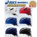 最大10%OFFクーポン アシックス 野球 キャッチャーヘルメット 軟式野球用