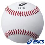 5%OFFクーポン アシックス 野球 硬式球 練習用(1ダース) ボール BQ16PD 取寄 05P05Sep15