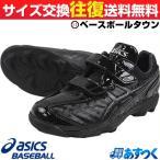 アシックス  野球スパイク FIVERUSH SFP300 0123ホワイト レッド 18.0