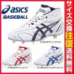 ショッピング野球 アシックスBB 野球 ウレタンソール金具スパイク スピードラスター MT SFS610
