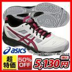 毎日あすつく アシックス ウイメンズテニスシューズ(オムニコート・クレーコート用) レディ ゲルソリューション スラム 2 OC TLL746 靴