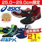 アシックス レスリングシューズ カエル CAEL V6.0 TWR332 靴 刺繍可(有料)メンズ