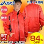 アシックス メンズ ジャムジーブレーカージャケット XAW153