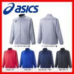 ショッピングウエア アシックス サッカートレーニングウエア ウオームアップジャケット XST169