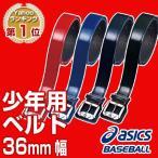 最大2500円OFFクーポン アシックス 野球 ベルト 36mm幅 ジュニア用BAQ10J