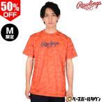 Tシャツ 半袖 ローリングス 野球 ローリングスカモ Tシャツ AST10S04 カモフラージュ柄 迷彩 メンズ 男性 一般 野球ウェア メール便可