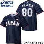 アシックス 侍ジャパン ユニフォームTシャツ 稲葉監督 ビジター ネイビー 半袖 BAT711 asics 一般用 メンズ