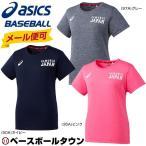 アシックス 侍ジャパン ウィメンズ 半袖Tシャツ BAT753 asics 女性用 レディース メール便可