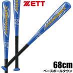 バット 少年軟式用金属 野球 ゼット スイングマックス ミドルバランス 68cm 390g平均 ブルー BAT75818 2018