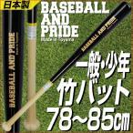 野球 バット軟式 硬式 BASEBALL AND PRIDE 木製バット 竹バット 一般用 ジュニア用 日本製 ベースボールタウンオリジナル