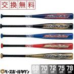 ゼット バット 野球 軟式 少年用 FRP製 ヒットマシーン 68-78cm ミドルバランス BCT770 2020年NEWモデル ジュニア用 子供 キッズ あすつく