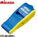 ミカサ(mikasa) ドッジボール用ホイッスル ブルーイエロー beatdb-bly