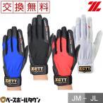 ゼット 守備用手袋 片手用 ジュニア用 野球 ゼロワンステージ 守備手 少年用 BG263J メール便可 子供用