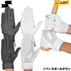 SSK 野球 バッティンググローブ 両手用 シングルバンド 高校野球対応 EBG3010WF 展示会限定品 大人用 バッティング手袋 手ぶくろ メール便可 あすつく