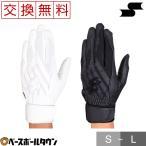 交換無料 SSK バッティンググローブ 両手用 高校野球対応 シングルバンド手袋 BG3012WF 2020後期 野球 一般 大人