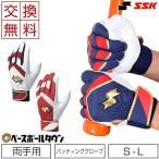 交換無料 SSK 野球 バッティンググローブ 両手用 一般用 シングルバンド手袋 両手 バッターズグラブ 大人 BG5010W