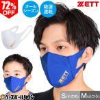 スポーツマスク ゼット ロゴあり オールシーズン対応 洗濯可能 消臭機能 UPF50+ 吸湿速乾性 BGXMSKZ メール便可