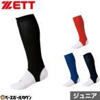 ゼット ジュニア用 超々ローカットストッキング 少年フリーサイズ 天竺編み 日本製 ベースボールストッキング BK870J メール便可