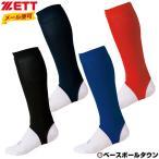 ゼット ストッキング 野球 ジュニア 少年 超々ローカット 日本製 BK87J メール便可
