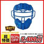 最大10%OFFクーポン ブルーのみ キャッチャーマスク 軟式用 野球 ゼット プロステイタス 捕手用マスク BLM3070 一般用 キャッチャー防具