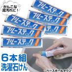5%OFFクーポン ネコポス可 部分汚れ専用石けん ブルースティック(横須賀)3本組 除菌剤配合 ネコポス対応2点まで可 旧メール便可