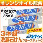 ネコポス可 オレンジオイル配合 ブルースティック(横須賀)3本組 練習着・ユニフォームの洗濯に最適 旧メール便可
