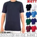 ゼット ライトフィットアンダーシャツ 丸首 半袖 メール便可 BO1810 野球ウェア 一般 大人 あすつく