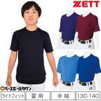 ジュニア用 ゼット ライトフィットアンダーシャツ 丸首 半袖 メール便可 BO1810J 野球ウェア 少年用 子供用