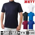 ゼット ライトフィットアンダーシャツ ハイネック 半袖 メール便可 BO1820 野球ウェア 一般 大人 あすつく