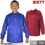 ゼット ジュニア用 ウインドレイヤーシャツ 軽量 防風 BO215WJ 野球ウェア 少年用 シャカシャカ ウインドシャツ ウインドブレーカー あすつく
