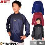 ゼット ジュニア用 ウインドレイヤーシャツ 軽量 防風 BO215WJA 野球ウェア 少年用 シャカシャカ ウインドシャツ ウインドブレーカー
