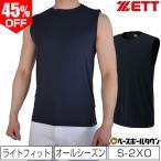 ゼット ライトフィットアンダーシャツ 丸首 ノースリーブ メール便可 BO7810 野球ウェア 一般 大人 あすつく