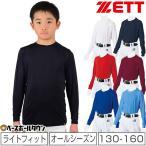 ジュニア用 ゼット ライトフィットアンダーシャツ 丸首 長袖 メール便可 BO8810J 野球ウェア 少年用 子供用