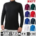 ゼット ライトフィットアンダーシャツ ハイネック 長袖 メール便可 BO8820 野球ウェア 一般 大人 刺繍可(有料)