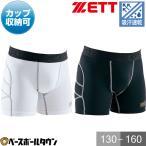 ZETT ゼット  少年野球 スライディングパンツ パッド付き ホワイト 1100  160 BP210J