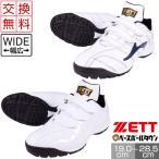 交換無料 ゼット ラフィエット 限定品 野球 ソフトボール トレーニングシューズ 大人 ジュニア ベルクロ 20.0〜28.5cm 靴 BSR8017C BSR8017G