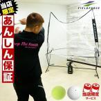 テニス練習用マシン+ネットセット 硬式テニス・ソフトテニスボール使用可 ボール別売り 連続打ち アダプター対応 ラッピング不可 3/5(月)発送予定 予約販売