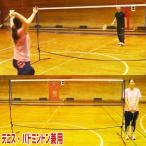 テニス バドミントン兼用 練習用ネット 高さ2段階調整可