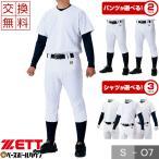 交換無料  ゼット 野球 練習着 選べる上下セット メカパン シャツ パンツ BU1281S BU1281MS BU1283MPS BU1282P BU1282CP 練習用ユニフォーム 野球 一般用