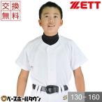 ゼット 練習・試合用ユニフォーム 少年用ニットフルオープンシャツ メカパン BU2181S ジュニア 野球 2018年NEWモデル